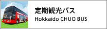 北海道中央バス株式会社